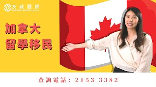 【一人讀書 全家移民 - 加拿大留學移民】講座 | FIIC | 友誠 |加拿大移民 |留學移民