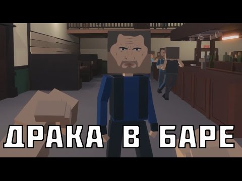Драка в баре / Paint the town red