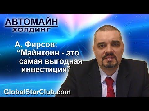 Avtomain - А. Фирсов: Майнкоин - самая выгодная инвестиция!