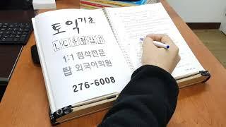 전주토익학원 TOEIC 편입 취업 대학원 편입 승진 영…