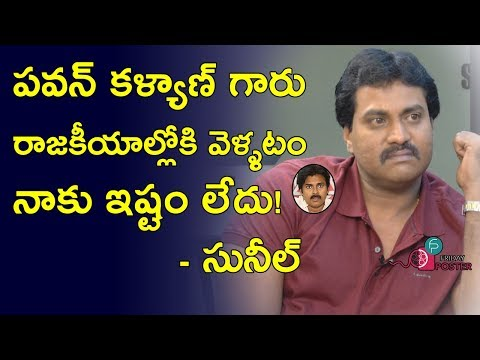 sunil about pawan kalyan politics | sunil Interview | Ungarala Rambabu | Friday Poster