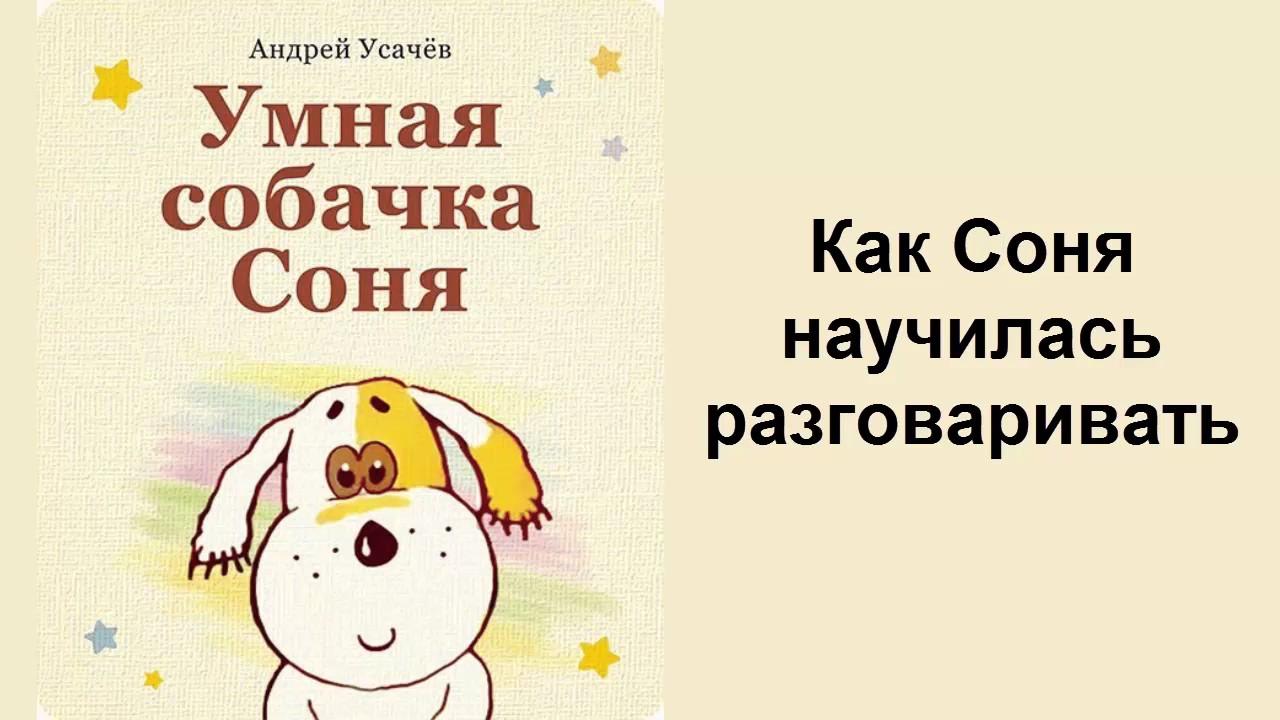Умная Собачка Соня (2 часть). Андрей Усачёв. Аудиокнига ...