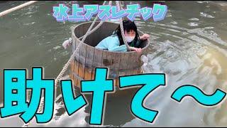 水上アスレチックで女子小学生ピンチに大爆笑の高校生www