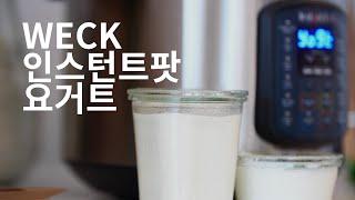 WECKSEOUL / 인스턴트팟 요거트 만들기