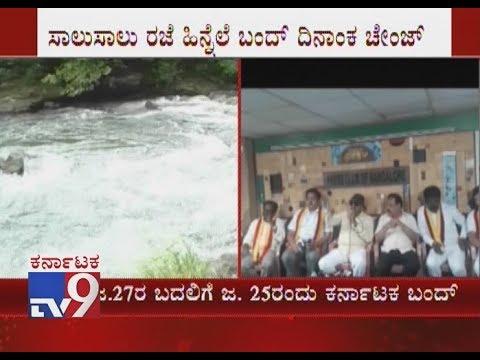Vatal Nagaraj Prepone Bandh to 25th Jan Instead of 27th Over Mahadayi Issue