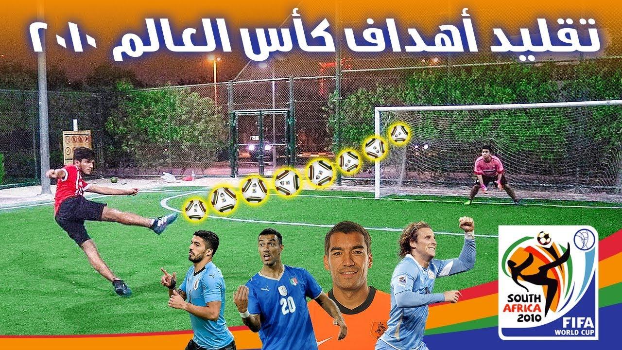 تحدي تقليد أجمل أهداف كأس العالم 2010 !! ( قلدنا أجمل هدف في البطولة لا يفوتكم !!)