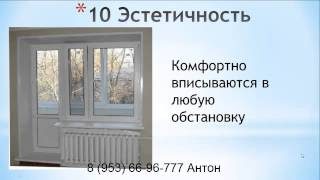 Заказ и установка окон ПВХ в Костроме, низкие цены(Заказ и установка окон ПВХ в Костроме, низкие цены Преимущество пластиковых окон 1 Прочность и долговечнос..., 2015-04-22T12:56:22.000Z)