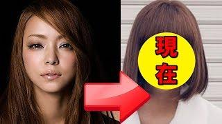 安室奈美恵、引退後の現在に衝撃!