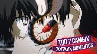 [ТОП] Самых жутких и трагичных моментов в аниме Токийский Гуль / Tokyo Ghoul