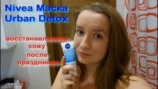 МАСКА для лица NIVEA URBAN DETOX Восстанавливаем кожу после праздников