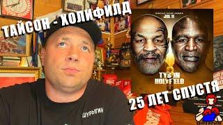 Главные новости мира бокса Бой Тайсона и Холифилда 2020 Альварес Головкин 3 Бой Поветкин Уайт