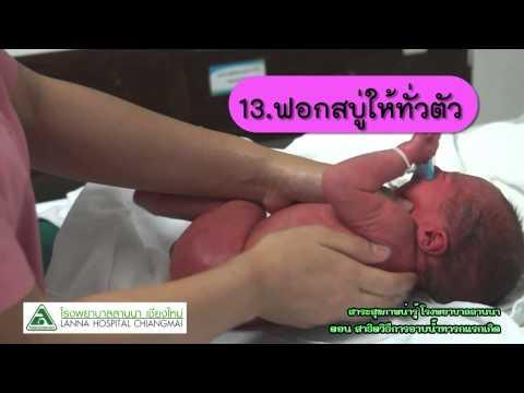 สาระสุขภาพน่ารู้ ตอน การอาบน้ำทารกแรกเกิด โดย โรงพยาบาลลานนา เชียงใหม่