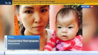 Ученые СВФУ исследуют редкие генетические заболевания. Россия 24