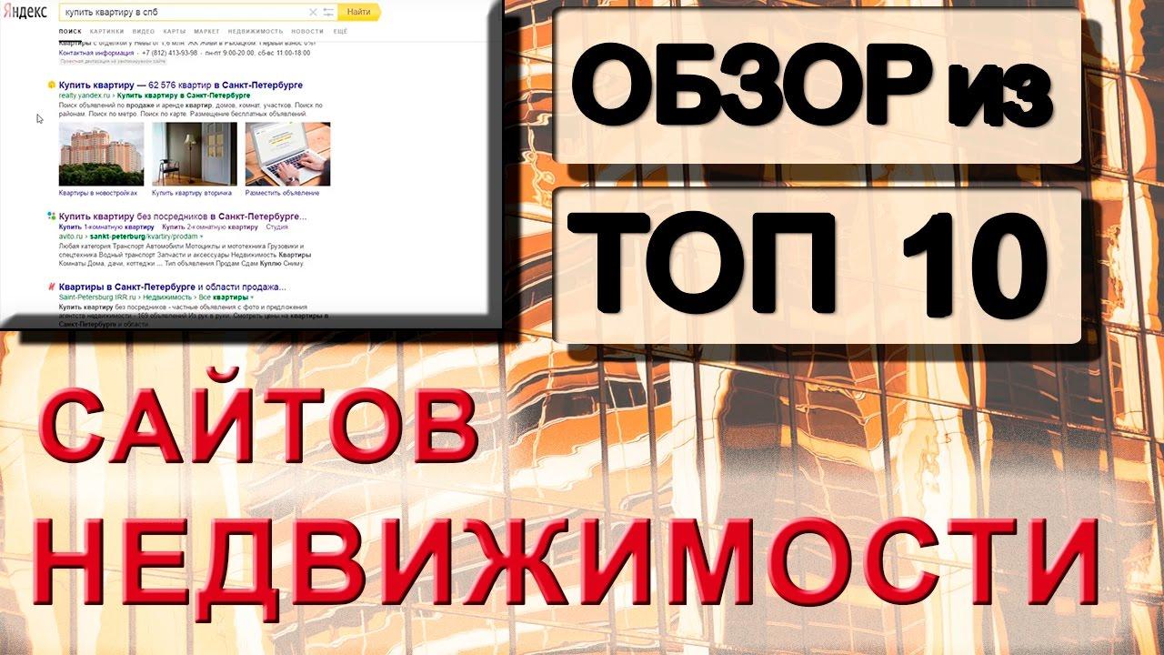d6058dcc33651 Как купить квартиру в СПб |ТОП 10 из сайтов, где искать| Недвижимость СПб с  Андреем Половковым