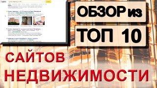 видео Вторичная недвижимость Санкт-Петербурга и Ленинградской области