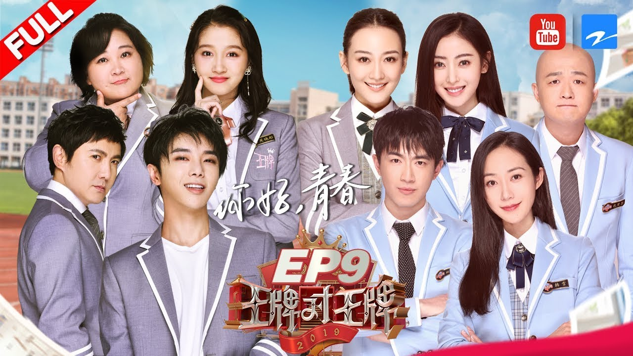 Ready For A Meteor Garden 2001 2018 Cast Mash Up Wicked Potato