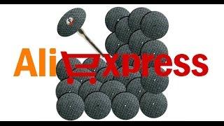Отрезные диски или круги по металлу для бормашины или гравера Dremel MultiPro (Дремель)(Купить китайские стекловолоконные отрезные диски или круги по металлу для Dremel MultiPro можно здесь: http://ali.pub/4ketd..., 2015-03-20T10:03:42.000Z)