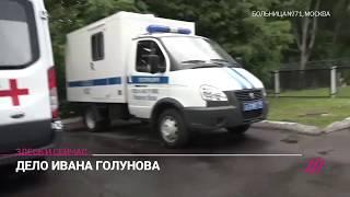 Специальный эфир от больницы, где находится Иван Голунов