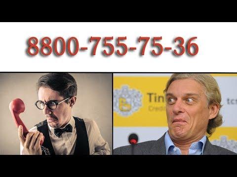 Звонок из Тинькофф банка (88007557536). Ваш номер оставил друг!