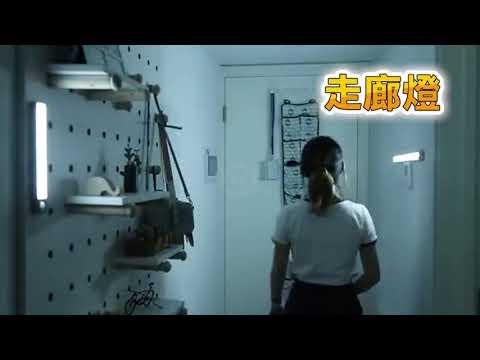 【現貨-免運費!台灣寄出實拍+用給你看】磁吸式 感應燈 LED感應燈 感應 燈條 衣櫥燈 衣櫃燈 走廊燈 床頭燈 小夜燈