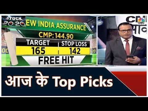 आज के Top Budget Picks पर चर्चा | Stock 20-20 | CNBC Awaaz