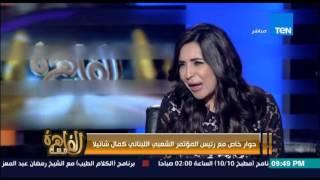 مساء القاهرة - رئيس المؤتمر الشعبي اللبناني... لبنان أدانت الاعتداء الايراني على السفارة السعودية