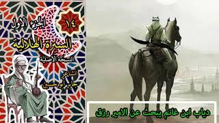 الشاعر جابر ابو حسين قصة دياب ابن غانم يبحث عن الامير رزق الحلقة 14 من السيرة الهلالية