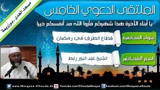 قطاع الطرق في رمضان | الشيخ عبد النور رابط