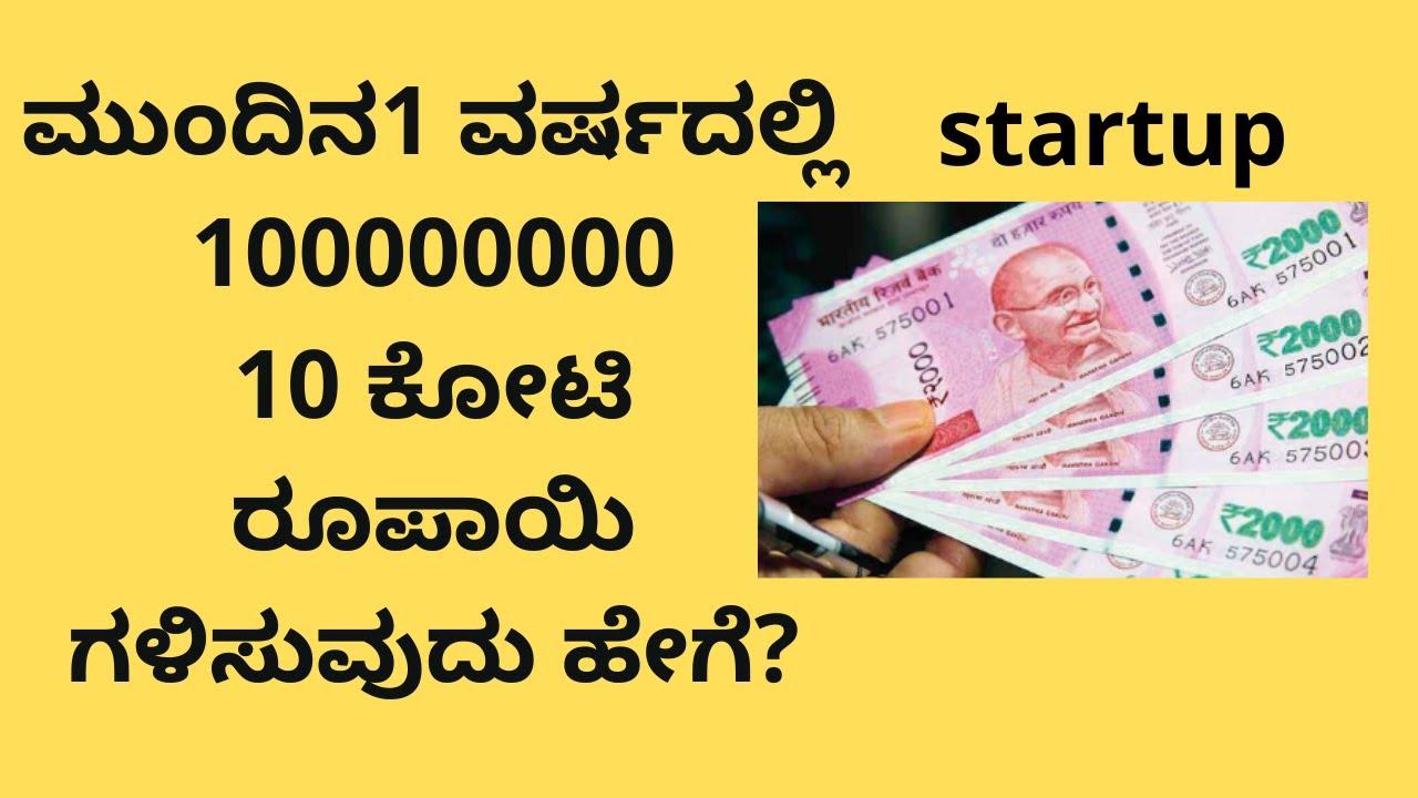 ಮುಂದಿನ 1 ವರ್ಷದಲ್ಲಿ 10 ಕೋಟಿ ರೂಪಾಯಿ ಗಳಿಸುವುದು ಹೇಗೆ?How to make money : BRIGHT SIDE - KANNADA