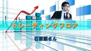 今週は石原順さん サクソバンク証券とパンローリングが頑張る投資家を応...