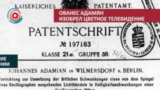 Ованес Адамян  создатель первой цветной телекартинки