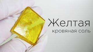 Кристалл из желтой кровяной соли