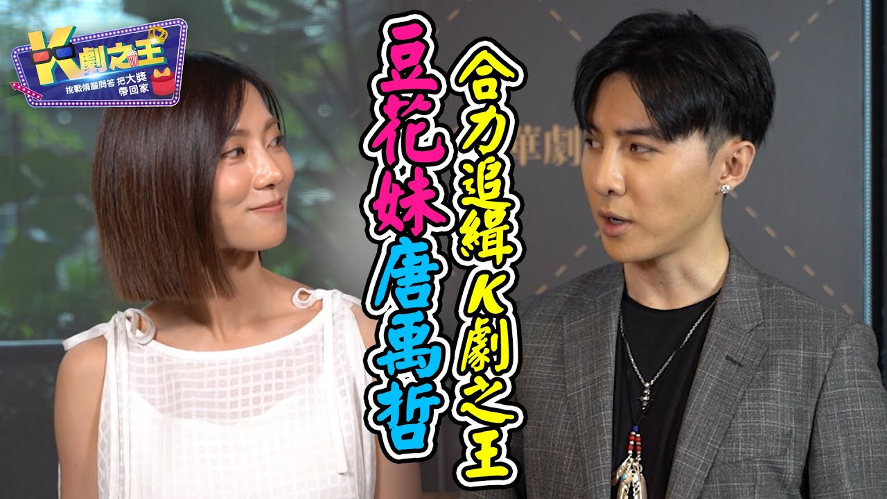 【2020K劇之王】挑戰燒腦問答 (0821)│ Vidol.tv
