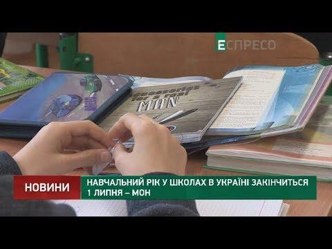 Навчальний рік у школах в Україні закінчиться 1 липня - МОН