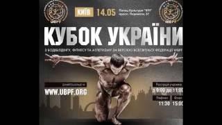 Менс физик. VLOG #1. Кубок Украины 2016 UBPF.  Киев. Внатураху.