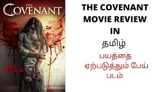 The Covenant Movie Review In Tamil by preview show vivek
