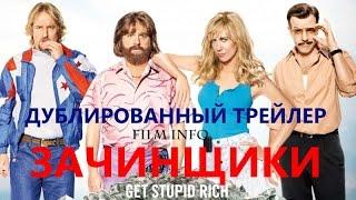 Зачинщики (2016) Трейлер к фильму (Русский язык)