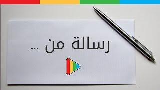 رسالة من .....؟ | فلم قصير HD