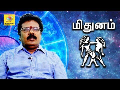 Mithuna Rasi Guru Peyarchi Palangal 2017 to 2018 | Tamil Astrology Predictions | Abirami Sekar