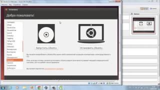 VirtualBox  Видео урок по установке ubuntu 14 04 на виртуальную машину