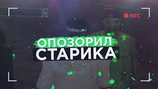 ОПОЗОРИЛ ОЛДА ПЕРЕД ВСЕМ ADVANCE RP GREEN!