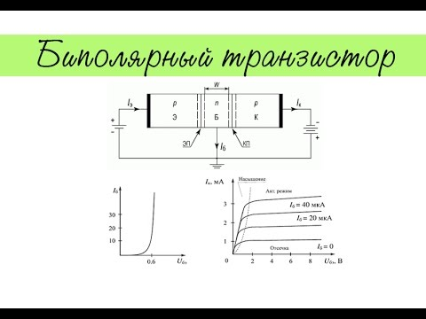 Как работает транзистор и где используется?