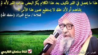 الشيخ صالح الفوزان : هذا ما يحصل في القبر فكيف بعد هذا الكلام يُنكر البعض عذاب القبر !!