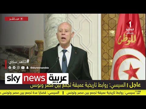 كلمة للرئيس قيس سعيد خلال المؤتمر الصحفي المشترك للرئيسين المصري والتونسي #عاجل  - نشر قبل 22 دقيقة