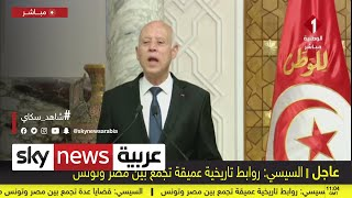 كلمة للرئيس قيس سعيد خلال المؤتمر الصحفي المشترك للرئيسين المصري والتونسي #عاجل