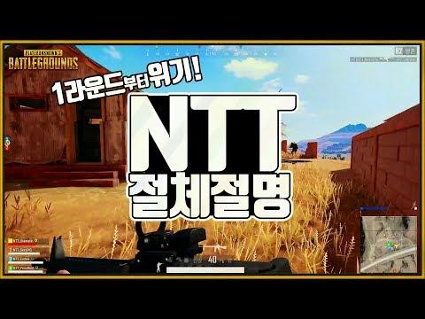 1라운드부터 위기! NTT 절체절명 # 1   배틀그라운드 APL 개인화면     윤루트