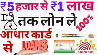 आधार कार्ड से लोन ₹5 हजार से ₹1लाख तक Aadhar Card Personal Laon Online Apply In India