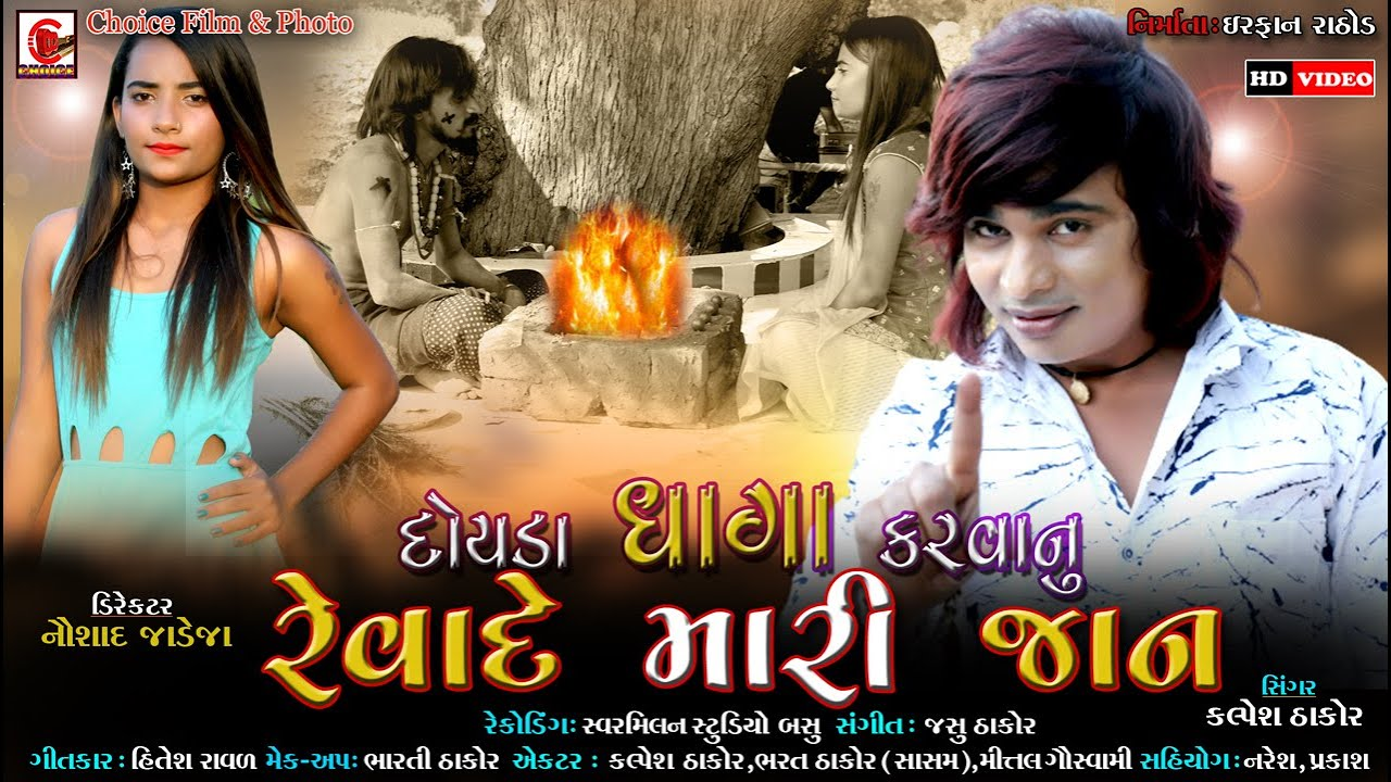 Doyada Dhaga Karvanu Revade Mari Jaan II Singer Kalpesh Thakor New Full HD Video 2020