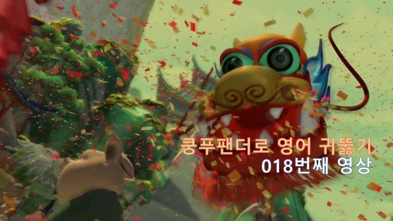 Download Kung Fu Panda 018. 쿵푸팬더로 영어 귀뚫기 하는 멋진 아들 되세요. That's my boy!