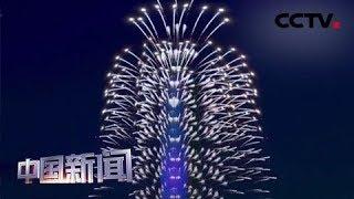 [中国新闻] 台北101跨年烟火方案公布 | CCTV中文国际